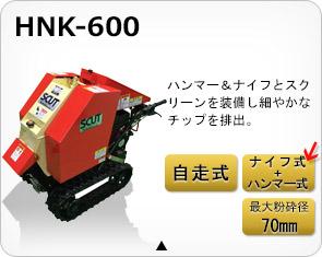 SCUT HNK-600