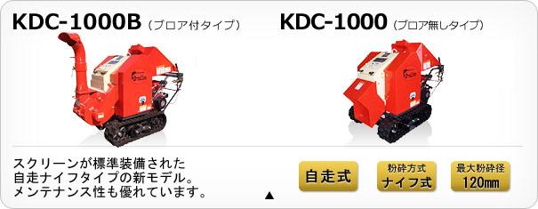 ドラコンKDC-1000B