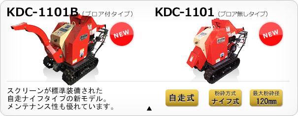 ドラコン KDC-1101