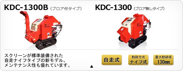 ドラコン KDC-1300B