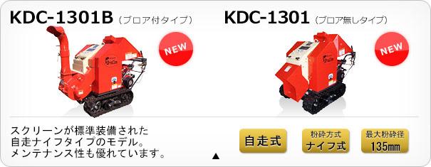 ドラコン KDC-1301B