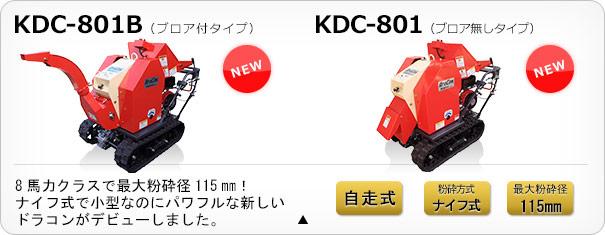 ドラコン KDC-801B