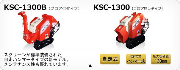 チプスター KSC-1300B