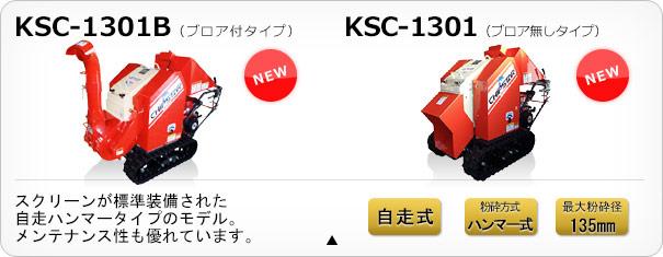 チプスターKSC-1301B