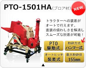 チプスター PTO-1501HA