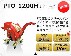 チプスターPTO-1200H