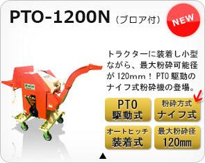 PTO-1200N