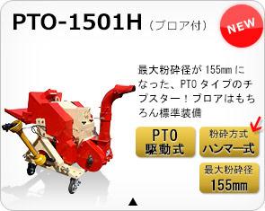 チプスター KNC-1501H