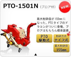 DraCom ドラコン PTO-1501N