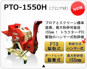 チプスターPTO-1550H