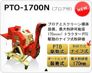 PTO-1700N