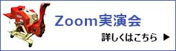 zoom実演展示会