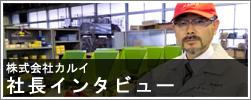 株式会社カルイ 社長インタビュー