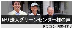 NPO法人グリーンセンター様インタビュー