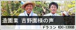 造園業 吉野園様インタビュー