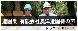 造園業 有限会社奥津造園様インタビュー