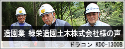 緑栄造園土木株式会社様インタビュー