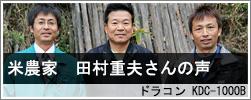 米農家 田村様インタビュー