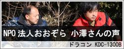 NPO法人おおぞら 小澤様インタビュー