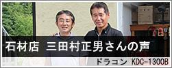石材店 三田村様インタビュー
