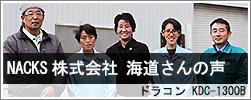 ナック・ケイ・エス株式会社 海道様インタビュー