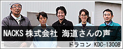 NACKS株式会社 海道様インタビュー