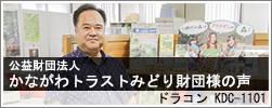 公益財団法人かながわトラストみどり財団 豊丸敏秋様インタビュー