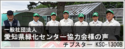 一般社団法人愛知県緑化センター協力会様インタビュー