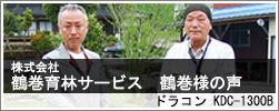 株式会社鶴巻育林サービス鶴巻様インタビュー