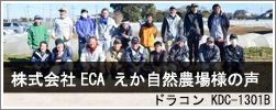 株式会社ECA(えか自然農場)様インタビュー