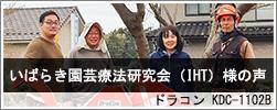 いばらき園芸療法研究会(IHT)様インタビュー