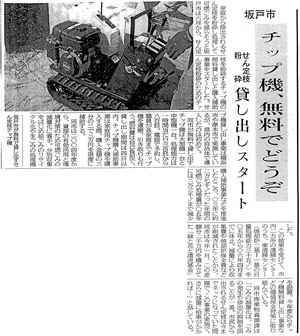 埼玉新聞 「チップ機、無料でどうぞ 剪定枝粉砕貸出スタート」