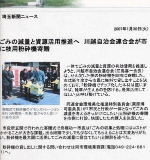 埼玉新聞ニュース(WEB埼玉) 「ごみの減量と資源活用推進へ 川越自治会連合会が市に枝用粉砕機寄贈」