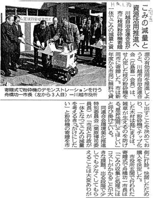 埼玉新聞 「ごみの減量と資源活用推進へ」