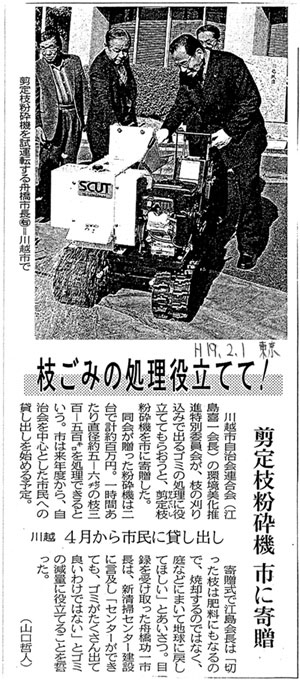 東京新聞 「枝ごみの処理役立てて! 剪定枝粉砕機市に寄贈」