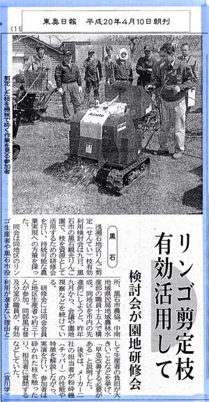 東奥日報 「リンゴ剪定枝有効活用して」