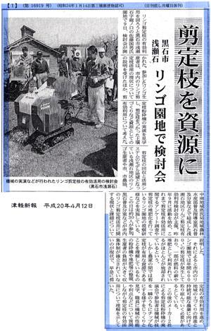 津軽新報 「剪定枝を資源に 黒石市 浅瀬石 リンゴ園地で検討会」