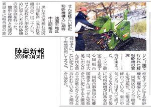 陸奥新報 「せん定枝堆肥化 粉砕機導入に期待」