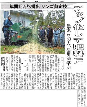 東奥日報 「チップ化して肥料に」