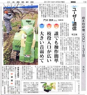 日本農業新聞 ユーザー通信「樹木粉砕機 KDC-131B」