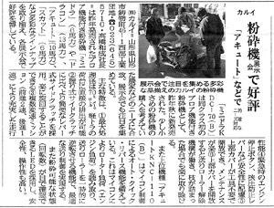 農機新聞 「粉砕機展示会で好評『アキュート』などで的確なニーズ対応」