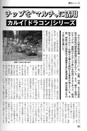 農村ニュース 特大号(秋季)