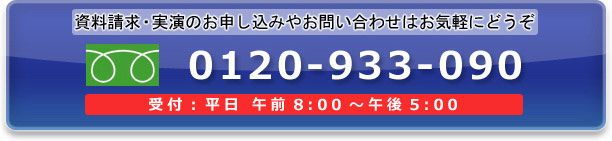 お問い合わせはフリーダイヤル【0120-933-090】まで!(受付時間:平日、午前8:00~午後5:00)
