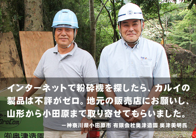 インターネットで粉砕機を探したら、カルイの製品は不評がゼロ。地元の販売店にお願いし、山形から小田原まで取り寄せてもらいました。