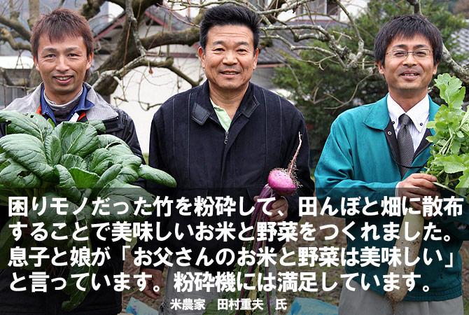困りモノだった竹を粉砕して、田んぼと畑に散布することで美味しいお米と野菜をつくれました。