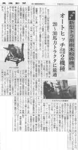 20150825農機新聞