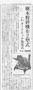 20150824農経しんぽう