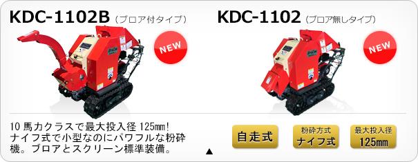 ドラコンKDC-1102B