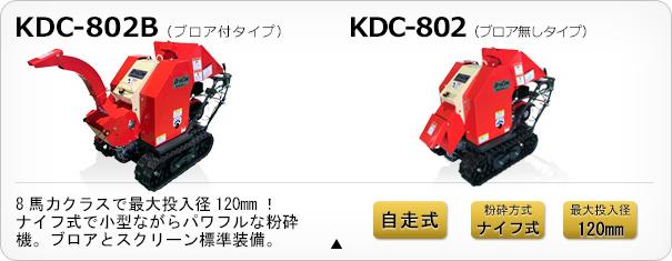 ドラコンKDC-1301B